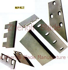 Manufacturers  cut the foil blade, high-speed steel cutter,High speed steel cutting knife Accra
